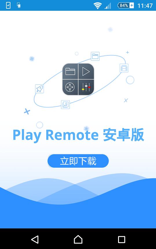 Eweat DMP20 apk Remote play